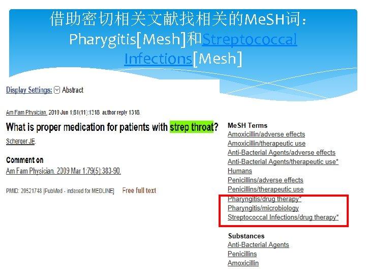 借助密切相关文献找相关的Me. SH词: Pharygitis[Mesh]和Streptococcal Infections[Mesh]