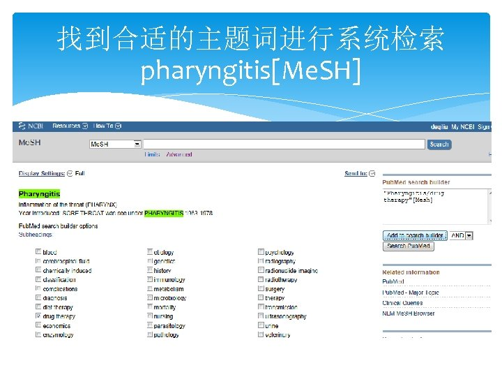 找到合适的主题词进行系统检索 pharyngitis[Me. SH]