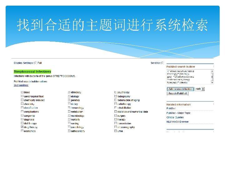 找到合适的主题词进行系统检索