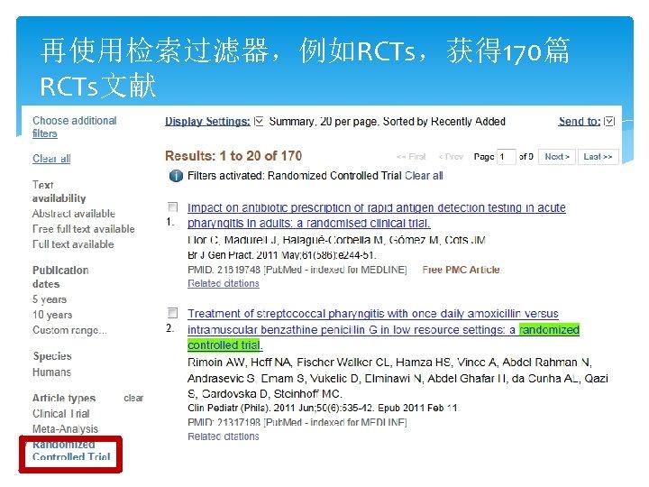 再使用检索过滤器,例如RCTs,获得 170篇 RCTs文献