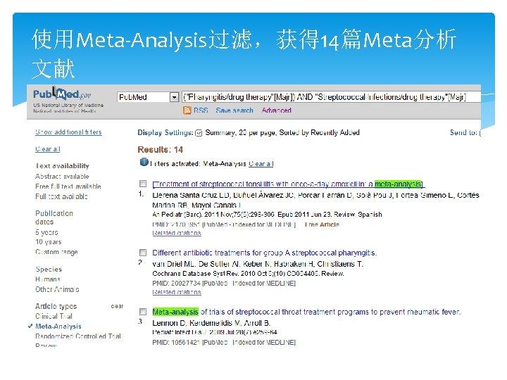 使用Meta-Analysis过滤,获得 14篇Meta分析 文献