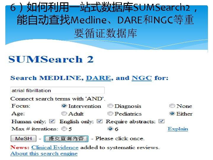 6)如何利用一站式数据库SUMSearch 2, 能自动查找Medline、DARE和NGC等重 要循证数据库