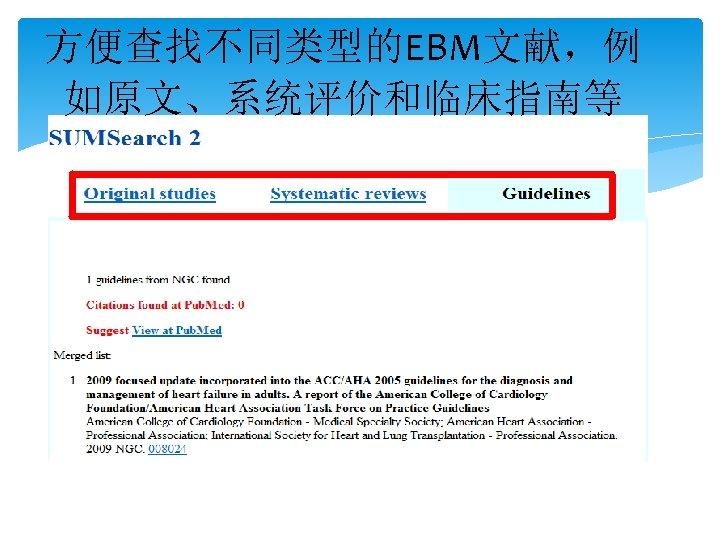 方便查找不同类型的EBM文献,例 如原文、系统评价和临床指南等