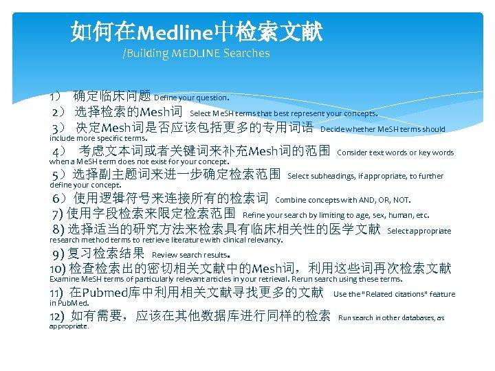 如何在Medline中检索文献 /Building MEDLINE Searches 1) 确定临床问题 Define your question. 2) 选择检索的Mesh词 Select Me. SH
