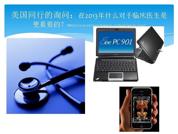 美国同行的询问:在 2013年什么对于临床医生是 更重要的?Which is more important to a physician in 2013?