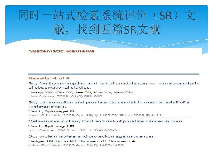 同时一站式检索系统评价(SR)文 献,找到四篇SR文献