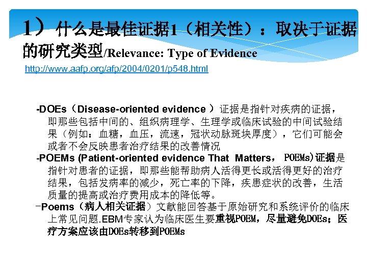 1)什么是最佳证据 1(相关性):取决于证据 的研究类型/Relevance: Type of Evidence http: //www. aafp. org/afp/2004/0201/p 548. html -DOEs(Disease-oriented evidence