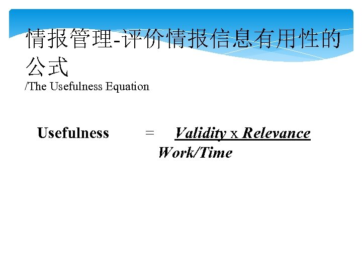 情报管理-评价情报信息有用性的 公式 /The Usefulness Equation Usefulness = Validity x Relevance Work/Time
