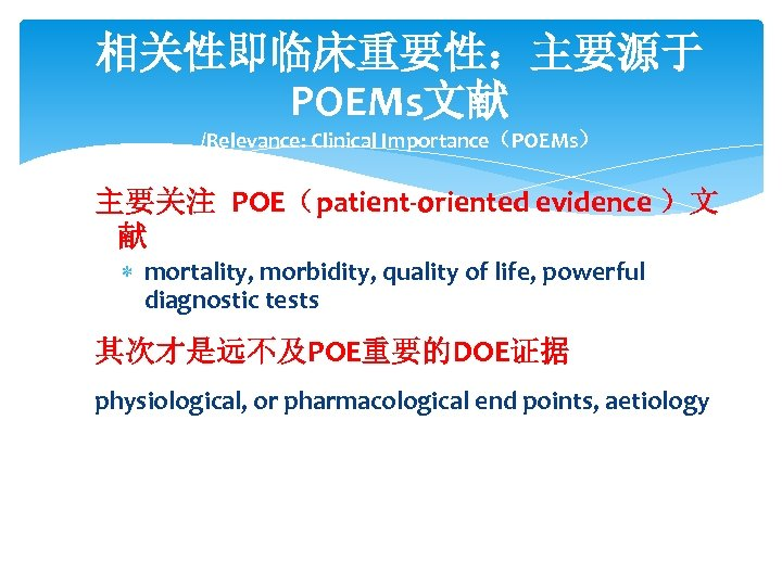 相关性即临床重要性:主要源于 POEMs文献 /Relevance: Clinical Importance(POEMs) 主要关注 POE(patient-oriented evidence )文 献 mortality, morbidity, quality of