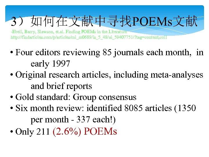 3)如何在文献中寻找POEMs文献 -Ebell, Barry, Slawson, et. al. Finding POEMs in the Literature http: //findarticles. com/p/articles/mi_m