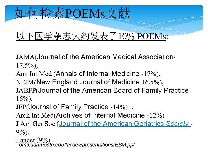 如何检索POEMs文献 以下医学杂志大约发表了10% POEMs: JAMA(Journal of the American Medical Association 17. 5%), Ann Int Med