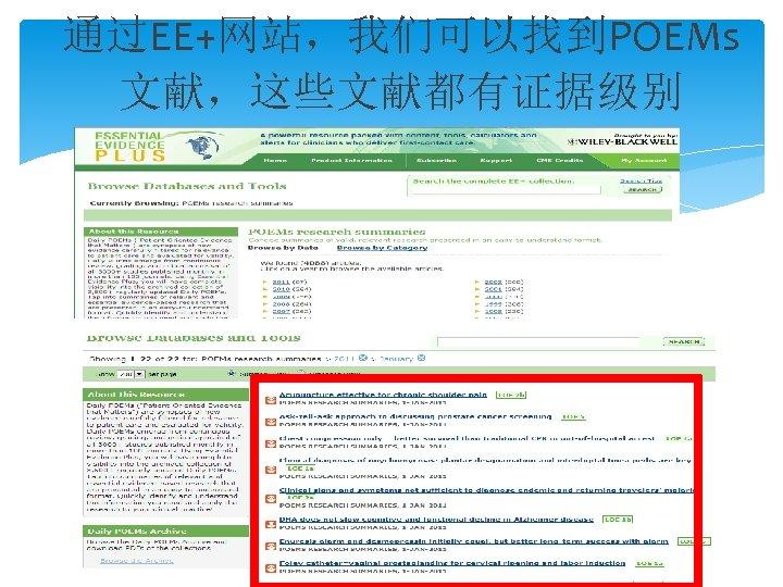 通过EE+网站,我们可以找到POEMs 文献,这些文献都有证据级别