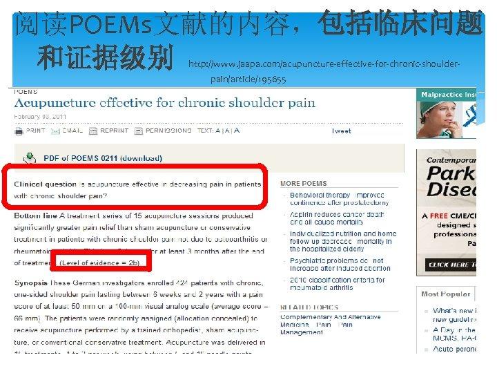 阅读POEMs文献的内容,包括临床问题 和证据级别 http: //www. jaapa. com/acupuncture-effective-for-chronic-shoulderpain/article/195655