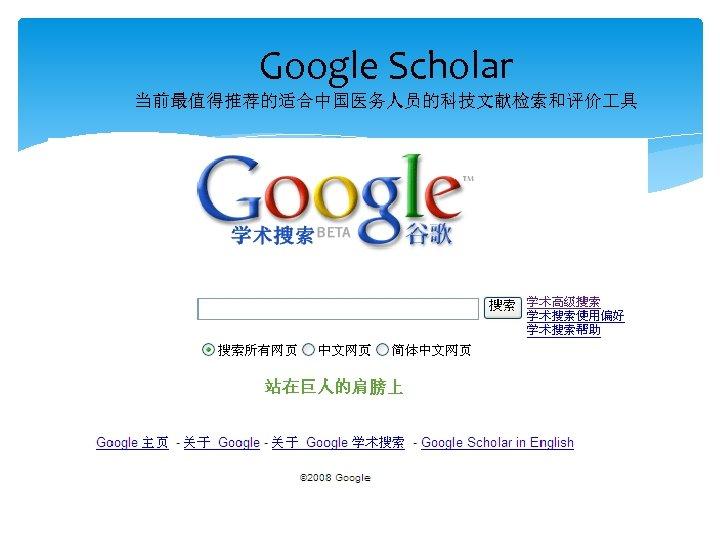 Google Scholar 当前最值得推荐的适合中国医务人员的科技文献检索和评价 具