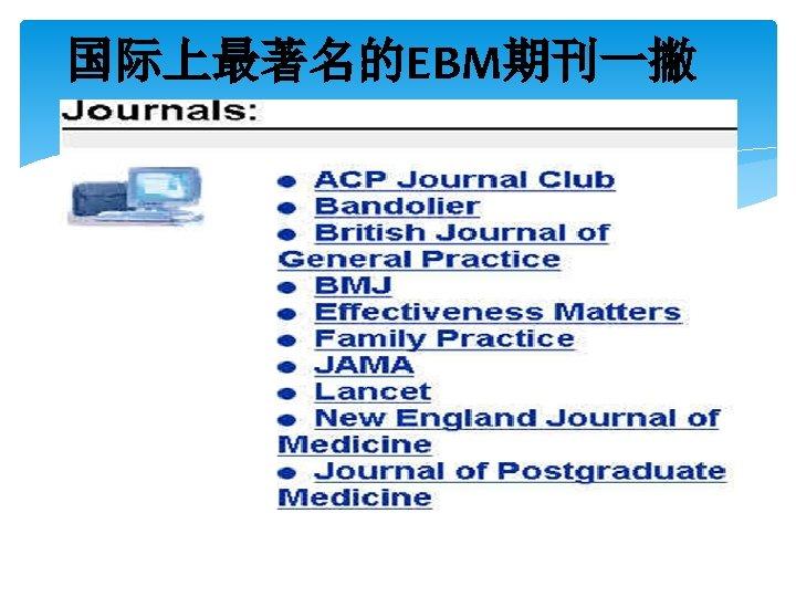 国际上最著名的EBM期刊一撇