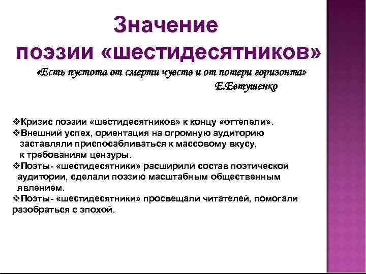 Значение поэзии «шестидесятников» «Есть пустота от смерти чувств и от потери горизонта» Е. Евтушенко