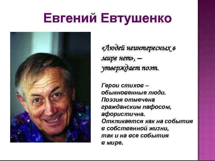 Евгений Евтушенко «Людей неинтересных в мире нет» , – утверждает поэт. Герои стихов –