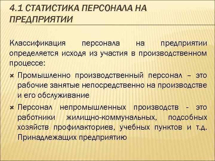 4. 1 СТАТИСТИКА ПЕРСОНАЛА НА ПРЕДПРИЯТИИ Классификация персонала на предприятии определяется исходя из участия