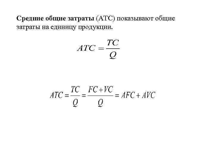 Средние общие затраты (ATC) показывают общие затраты на единицу продукции.