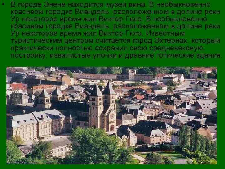 • В городе Энене находится музей вина. В необыкновенно красивом городке Виандель, расположенном
