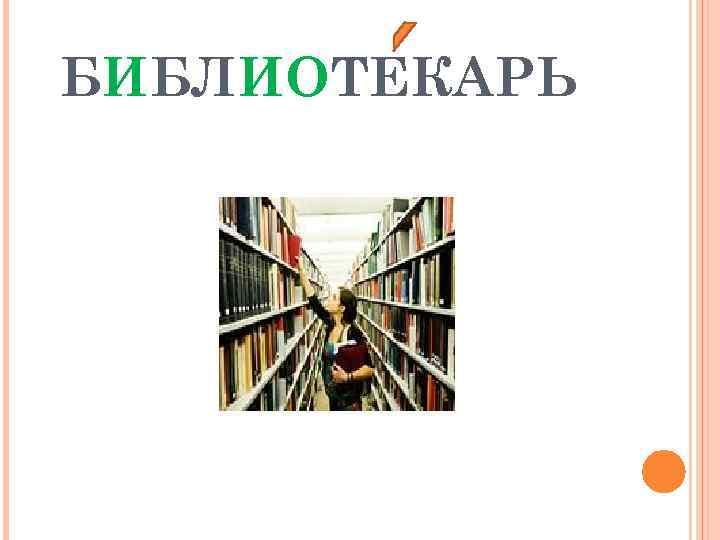 Словарное слово библиотека в картинках