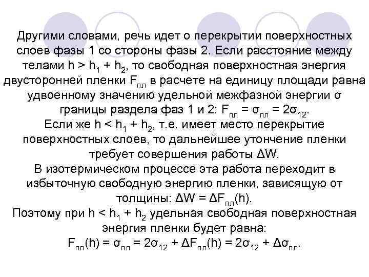 Другими словами, речь идет о перекрытии поверхностных слоев фазы 1 со стороны фазы 2.
