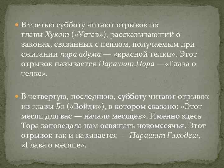 В третью субботу читают отрывок из главы Хукат ( «Устав» ), рассказывающий о