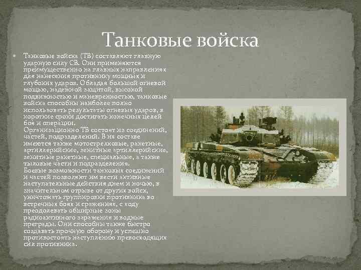 Танковые войска (ТВ) составляют главную ударную силу СВ. Они применяются преимущественно на главных направлениях