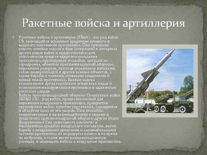 Ракетные войска и артиллерия (РВи. А) - это род войск СВ, являющийся основным средством