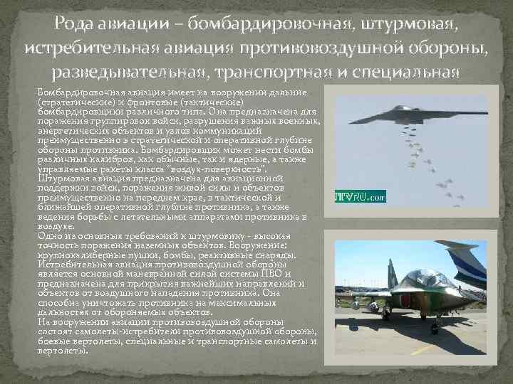Рода авиации – бомбардировочная, штурмовая, истребительная авиация противовоздушной обороны, разведывательная, транспортная и специальная Бомбардировочная