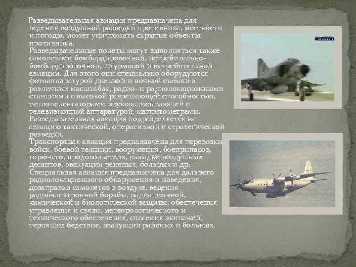 Разведывательная авиация предназначена для ведения воздушной разведки противника, местности и погоды, может уничтожать скрытые