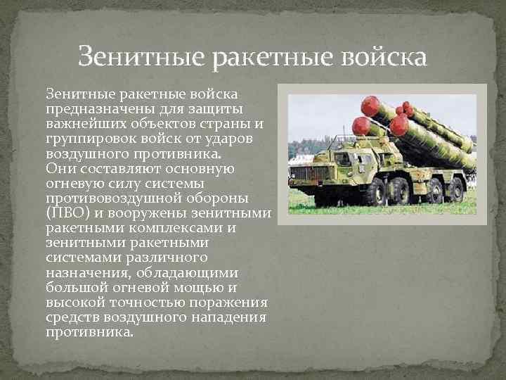 Зенитные ракетные войска предназначены для защиты важнейших объектов страны и группировок войск от ударов
