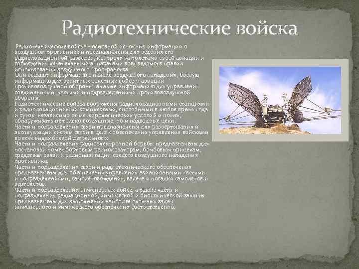 Радиотехнические войска - основной источник информации о воздушном противнике и предназначены для ведения его
