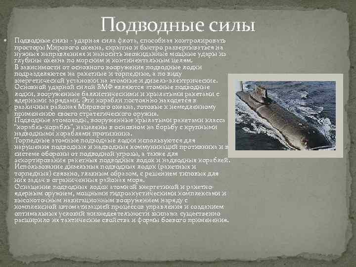 Подводные силы - ударная сила флота, способная контролировать просторы Мирового океана, скрытно и быстро