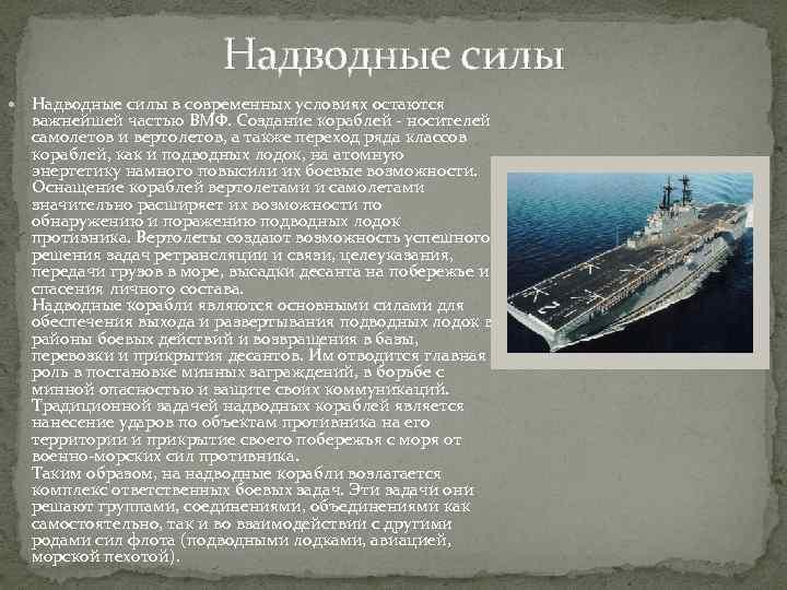 Надводные силы в современных условиях остаются важнейшей частью ВМФ. Создание кораблей - носителей самолетов