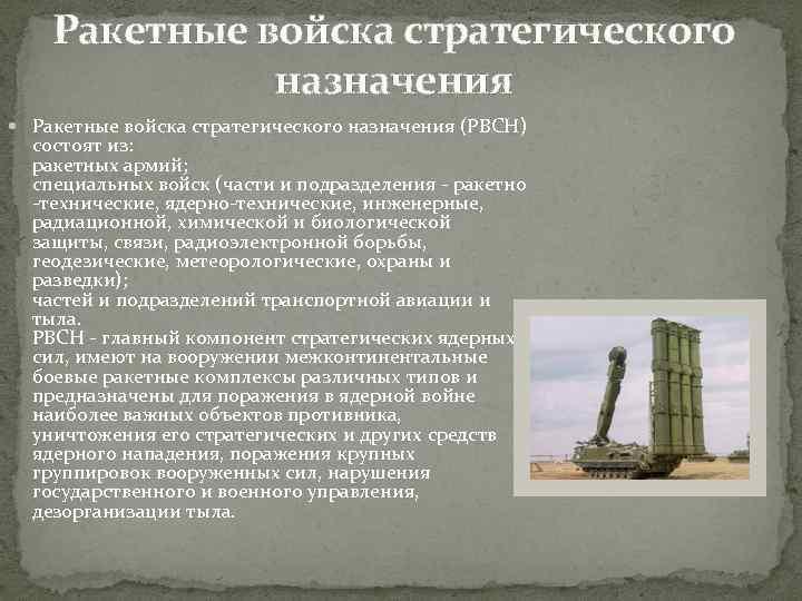 Ракетные войска стратегического назначения (РВСН) состоят из: ракетных армий; специальных войск (части и подразделения