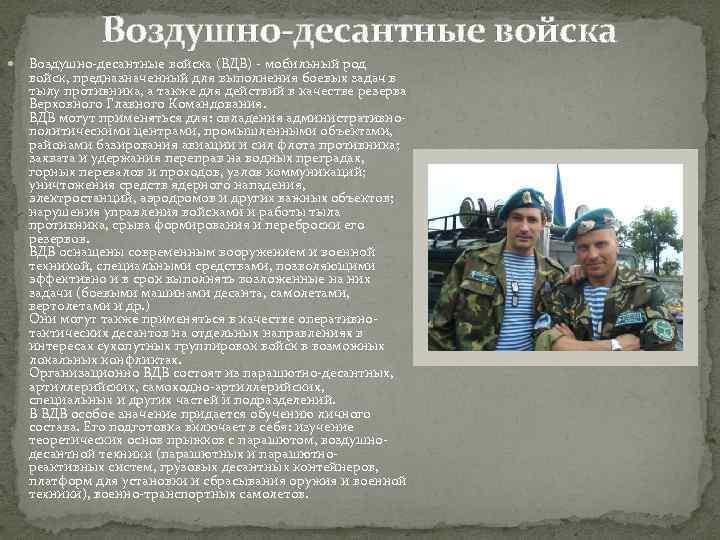 Воздушно-десантные войска (ВДВ) - мобильный род войск, предназначенный для выполнения боевых задач в тылу