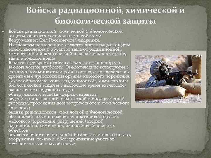 Войска радиационной, химической и биологической защиты являются специальными войсками Вооруженных Сил Российской Федерации. Их