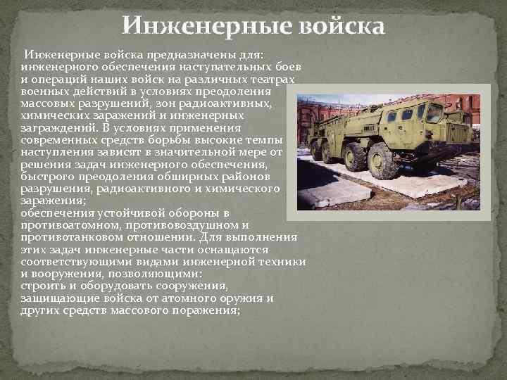 Инженерные войска предназначены для: инженерного обеспечения наступательных боев и операций наших войск на различных