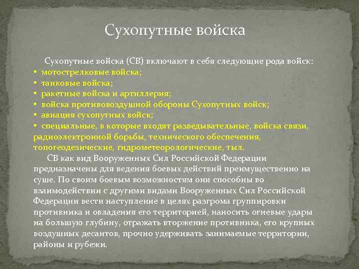 Сухопутные войска (СВ) включают в себя следующие рода войск: • мотострелковые войска; • танковые