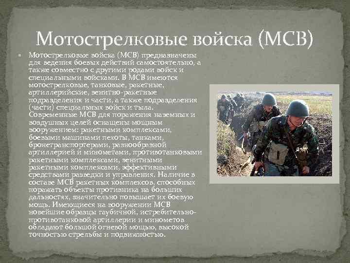 Мотострелковые войска (МСВ) предназначены для ведения боевых действий самостоятельно, а также совместно с другими