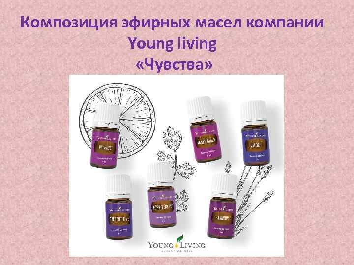 Композиция эфирных масел компании Young living «Чувства»