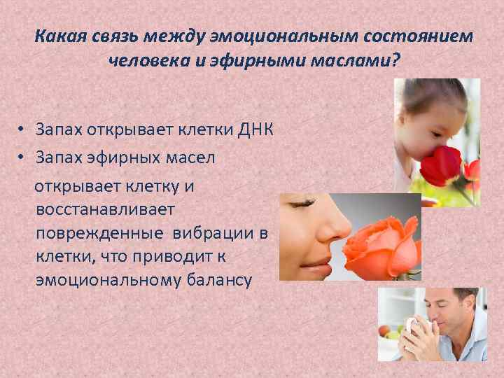 Какая связь между эмоциональным состоянием человека и эфирными маслами? • Запах открывает клетки ДНК