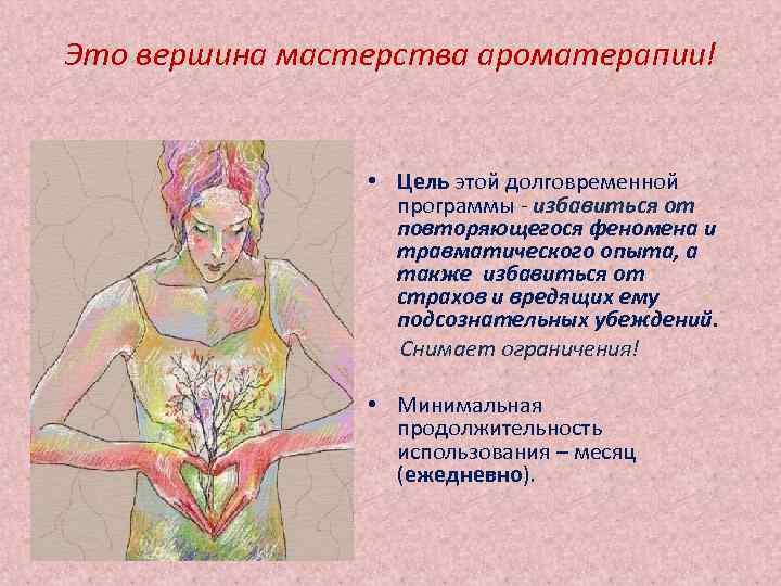 Это вершина мастерства ароматерапии! • Цель этой долговременной программы - избавиться от повторяющегося феномена
