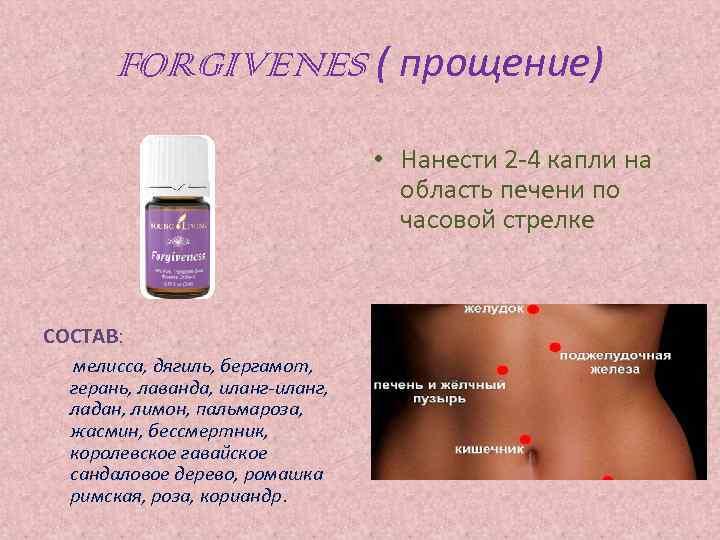 FORGIVENES ( прощение) • Нанести 2 -4 капли на область печени по часовой стрелке