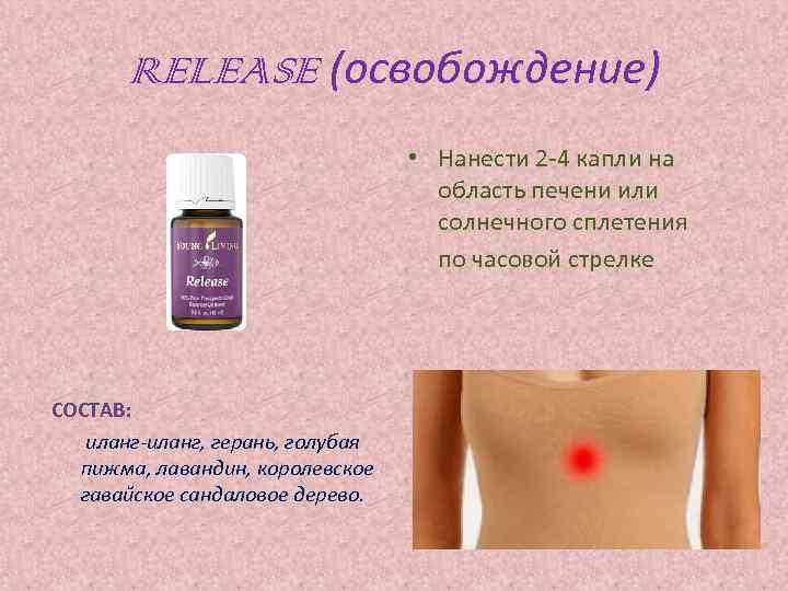 RELEASE (освобождение) • Нанести 2 -4 капли на область печени или солнечного сплетения по