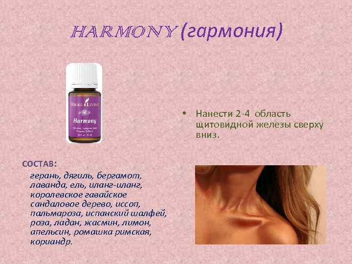 HARMONY (гармония) • Нанести 2 -4 область щитовидной железы сверху вниз. СОСТАВ: герань, дягиль,