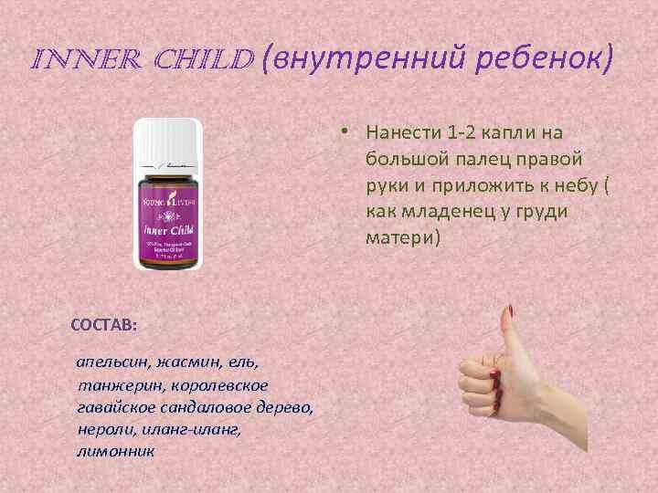 INNER CHILD (внутренний ребенок) • Нанести 1 -2 капли на большой палец правой руки
