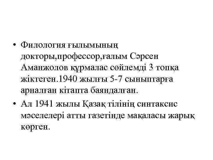 • Филология ғылымының докторы, профессор, ғалым Сәрсен Аманжолов құрмалас сөйлемді 3 топқа жіктеген.