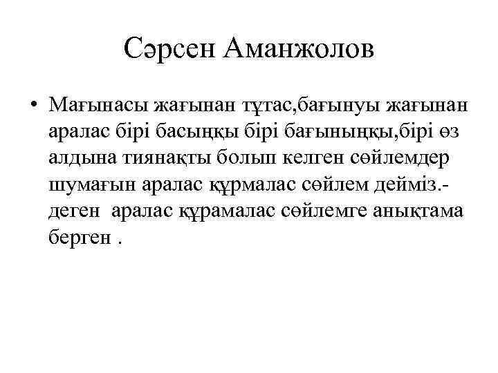 Сәрсен Аманжолов • Мағынасы жағынан тұтас, бағынуы жағынан аралас бірі басыңқы бірі бағыныңқы, бірі
